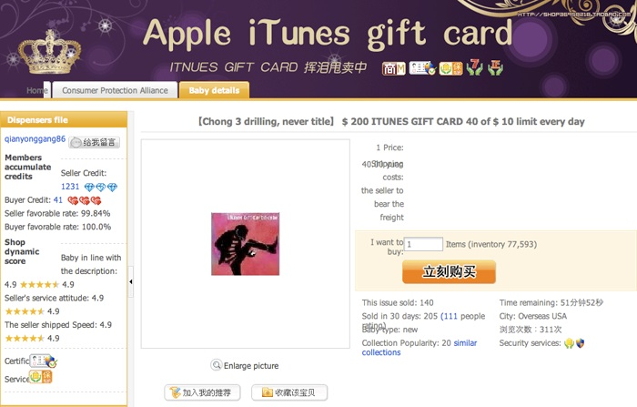 Counterfeit iTunes Gift Cards